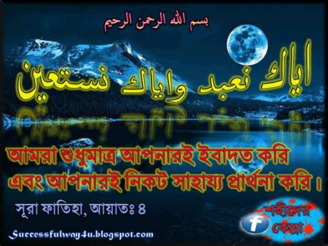 successfulwayublogspotcom bangla islamic knowledge