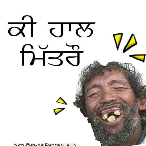 punjabi comments in english for facebook punjabi graphics and punjabi photos 1 8 12 1 15 12