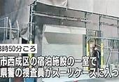 大阪民宿女子碎屍行李箱藏人頭 - 東方日報