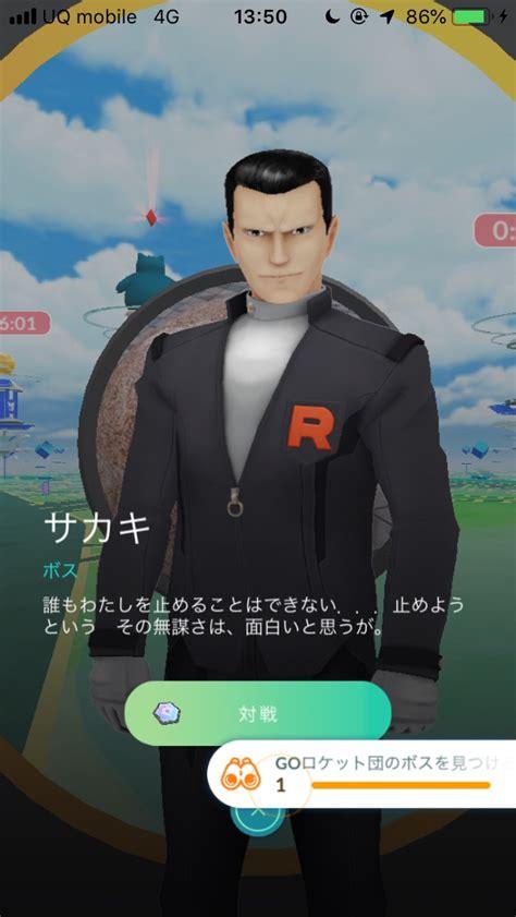 ポケモン go サカキ 攻略