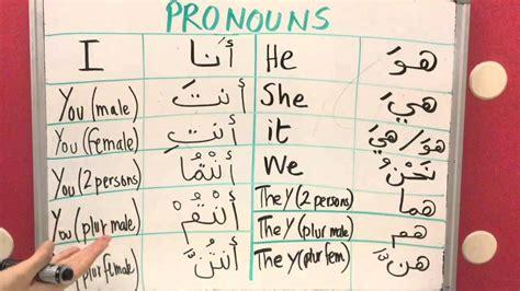 arabic pronouns lesson  youtube