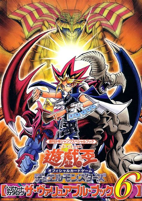 yu gi oh cards valuable promotional duel yugioh monsters wikia series character yami english studio minitokyo takahashi kazuki yuugi gallop