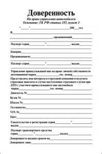 Как проверить авто на штрафы по всей россии