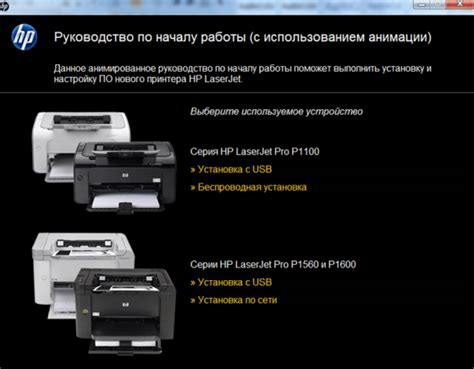 If a prior version software is currently installed, it must be uninstalled before installing this version. Скачать драйвер HP Laserjet P1102 на Windows 10