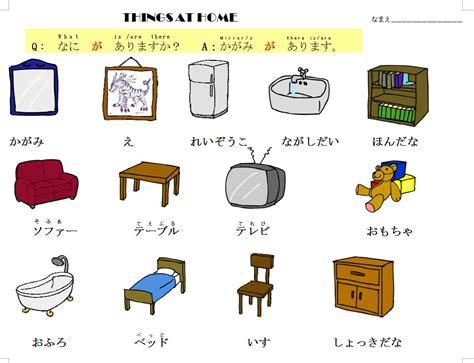 housing japanese teaching ideas