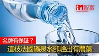 名牌就有信心保證? 這枝法國礦泉水被驗出有農藥 - 香港經濟日報 - 即時新聞頻道 - iMoney智富 - 環球政經 - D200715
