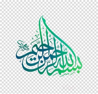 Islamic Calligraphy Arabic Quran Islam Clipart Transparent