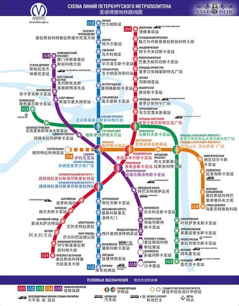 俄罗斯圣彼得堡地铁线路图(中俄文对照) - 旅游有秘密