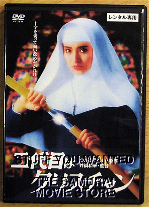 samurai  japanese movies dvd store