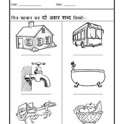 hindi letter worksheet  letters   images