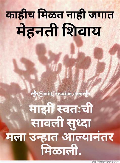 majeshir vichar pictures  graphics smitcreationcom