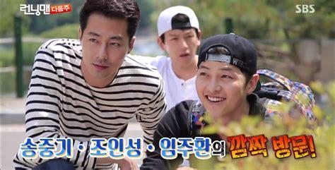 song joong ki jo  sung  im joo hwan surprise