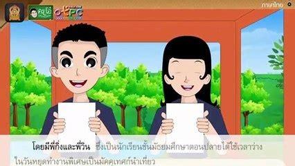 ตอนที่ 9 เห็นต่างแต่ไม่แตกแยก - การ์ตูนทักษะชีวิต ป 4 - ป 6 ภาษาไทย ป.4 - otpchelp