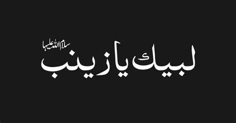 Labbaik Ya Zainab