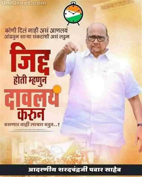 top  sharad pawar happy birthday images banner  poster