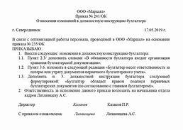 приказ о совмещение главным бухгалтером кадрового делопроизводства объем оплата