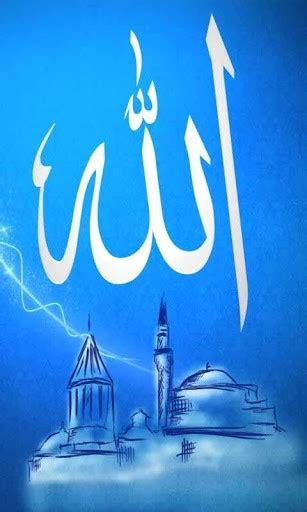 allah  wallpapers mobile islamic mobile wallpapers