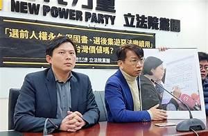 《TAIPEI TIMES》 NPP ignores summons over protest - 自由時報電子報