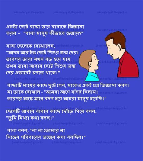 Jokes In Bengali মানুষ কী করে জন্মায়