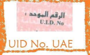UID Unified Number UAE Residence Permit | Arabian Gulf Life