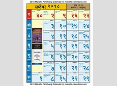 Whatsapp Kalnirnay 2018 marathi calendar download 2019