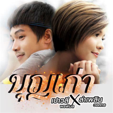[Single] เปาวลี พรพิมล , ลำเพลิน วงศกร - บุญเก่า [iTunes ...
