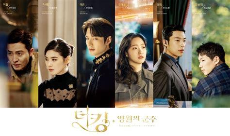 Download The King: Eternal Monarch (Korean Drama) - 2020 ...