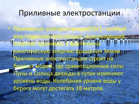 Приливные электростанции плюсы и минусы пэс особенности