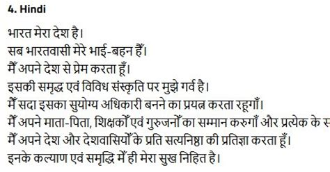 education and career in india indian pledge in hindi