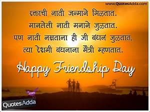 Best Marathi Friendship day Shayari Images New ...