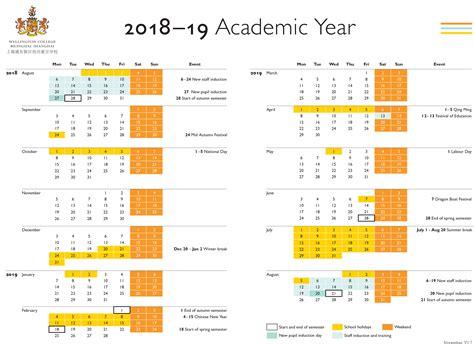 calendar huili school shanghai