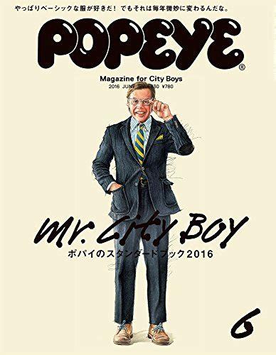 Popeye (ポパイ) 男性ファッション雑誌ガイド