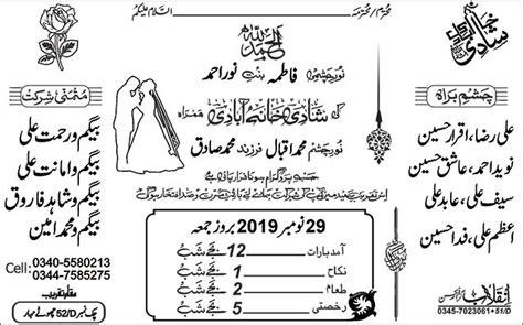 pakistani wedding card sample  urdu coreldraw design cdr