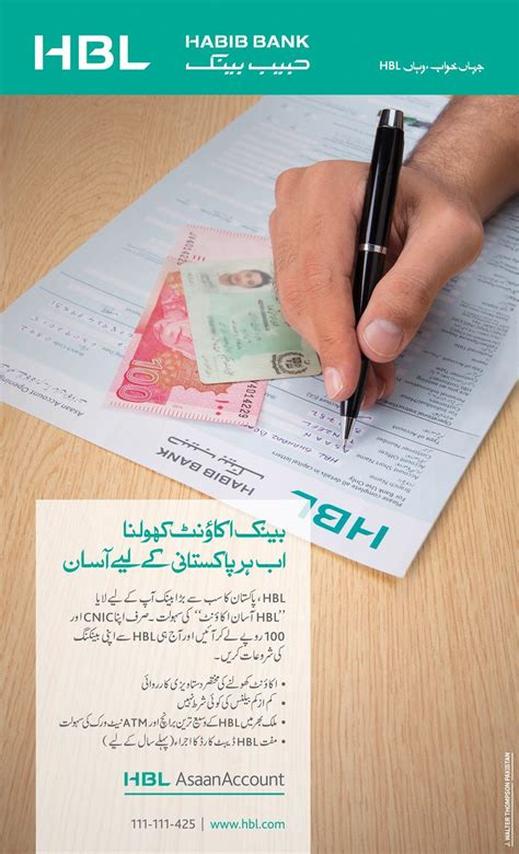 Hbl was the first commercial bank established in pakistan. HBL Start's HBL Rs.100 Asaan Account