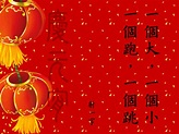 97.元宵節射燈謎題庫 迎春接福動動腦 2001~3000 - 中華經典詩文演義 - udn部落格