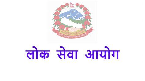 Welcome to lok sewa aayog, nepal page. Lok Sewa Aayog Nepal