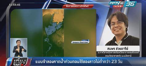 แบบจำลองคาดน้ำท่วมตอนใต้ของลาวไม่ต่ำกว่า 23 วัน : PPTVHD36