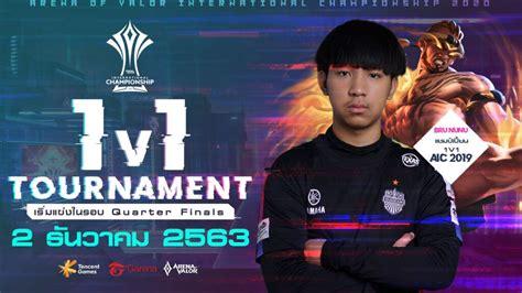 ผลตอบรับเยี่ยม! AIC 2020 ยืนยันจัดแข่ง 1v1 Tournament ...