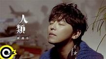 黃鴻升 Alien Huang【人類 Human】Official Music Video - YouTube