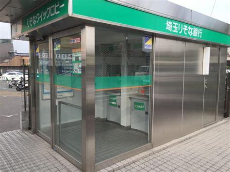 埼玉 りそな 銀行 atm