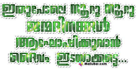 birthday wishes for best friend boy in malayalam birthday sms in in marathi in for friend in