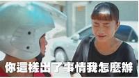 宣導片全給陳明志「網紅女兒」自肥?北市警局跳針推給督察室│TVBS新聞網 | 寶島通訊