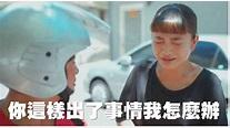 宣導片給陳明志「網紅女兒」自肥?北市警局:依法辦理│TVBS新聞網