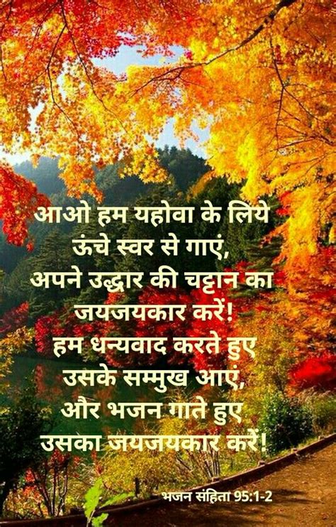 Quotes on good morning in hindi. Bible quotes pictures image by Rita Rathod on Hindi Gujarati   Bible quotes, Jesus quotes