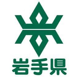岩手県:岩手県広聴広報課 (@pref_iwate) | Twitter