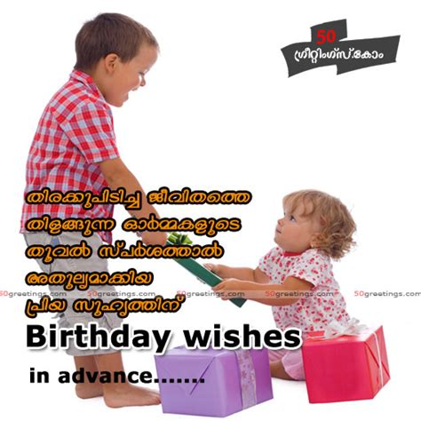 birthday wishes for best friend in malayalam advance birthday wishes for friend in malayalam