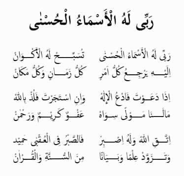Asmaul husna menurut bahasa berasal dari kata asma dan husna. Lirik Robbi Lahul Asma'ul Husna - Arab dan Latin