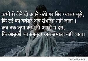 Very sad quotes hindi images, wallpapers and photos 2017 2018