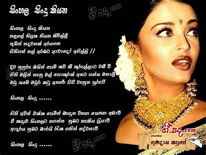 Sinhala Sindu Lyrics Kapuge Song Kiyana Sri
