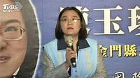 出招!陳玉珍盼披藍袍 參選金門縣長│TVBS新聞網